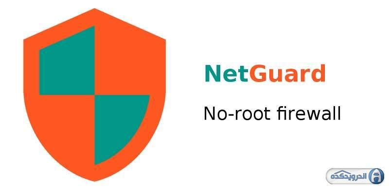 دانلود NetGuard Pro 2.293 برنامه مدیریت پهنای باند اینترنت اندروید