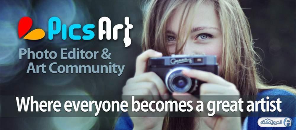 دانلود پیکس ارت 2021 جدید PicsArt 16.7.1 برای اندروید