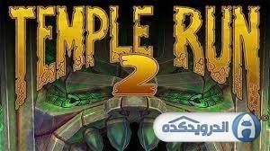 دانلود Temple Run 2 v1.72.0 بازی فرار از معبد اندروید + مود