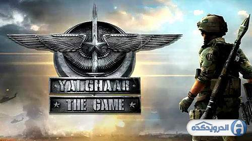 دانلود Yalghaar: The Game v3.6 دانلود بازی اکشن یالگر اندروید+ دیتا