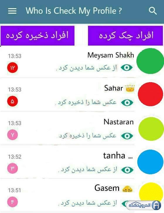 ربات پروفایل چکر تلگرام | Who Views My Profile?
