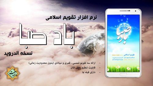 دانلود BadeSaba 12.0 – برنامه تقویم اذانگو باد صبا اندروید