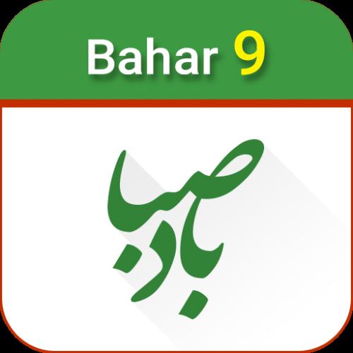 دانلود BadeSaba 9.0.5 – برنامه تقویم اذانگو باد صبا اندروید  (بهار ۹۷)
