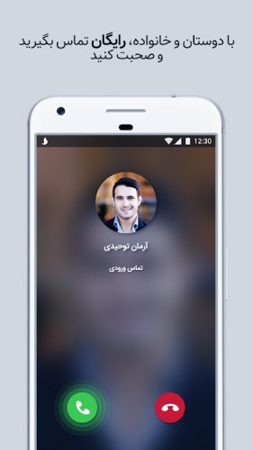 281x500 - دانلود پیام رسان سروش اندروید – جدیدترین نسخه Soroush 2.5.5