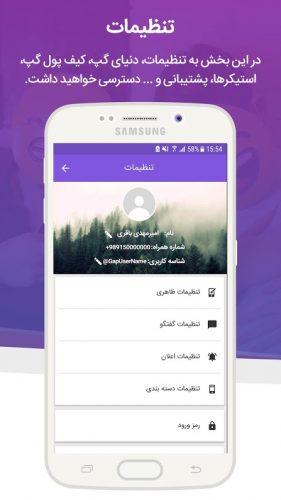 دانلود آپدیت جدید پیام رسان گپ Gap Messenger 8.8.3 اندروید