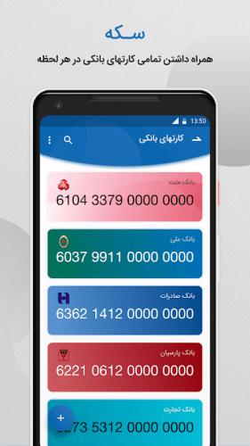 دانلود Sekeh 4.12 - برنامه کیف همراه سکه برای اندروید