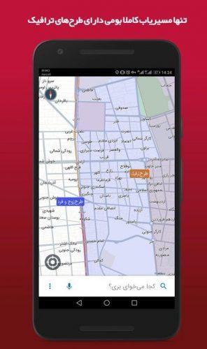 دانلود Neshan Navigator 9.8.0 - نقشه و مسیریاب نشان برای اندروید