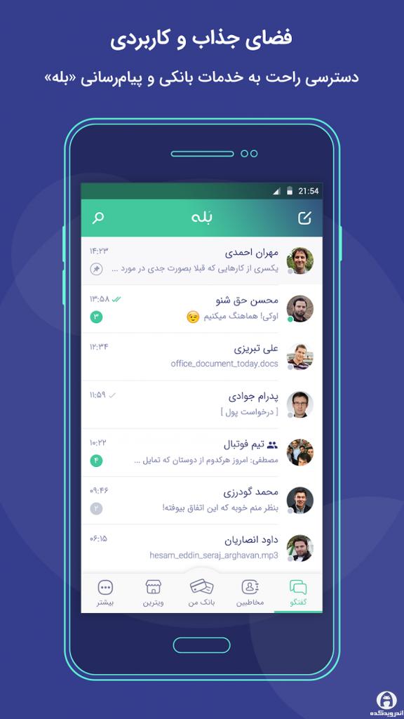 دانلود جدیدترین نسخه بله Bale Messenger 6.17.15  – پیام رسان فارسی اندروید