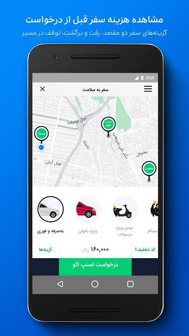 دانلود Snapp 5.31.0 برنامه تاکسی آنلاین اسنپ اندروید