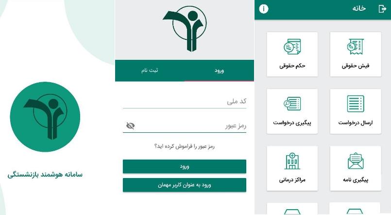 دانلود 1.1.29 برنامه صبا برای اعضاء صندوق بازنشستگی کشوری