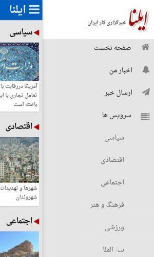 دانلود اپلیکیشن ایلنا، خبرگزاری کار ایران