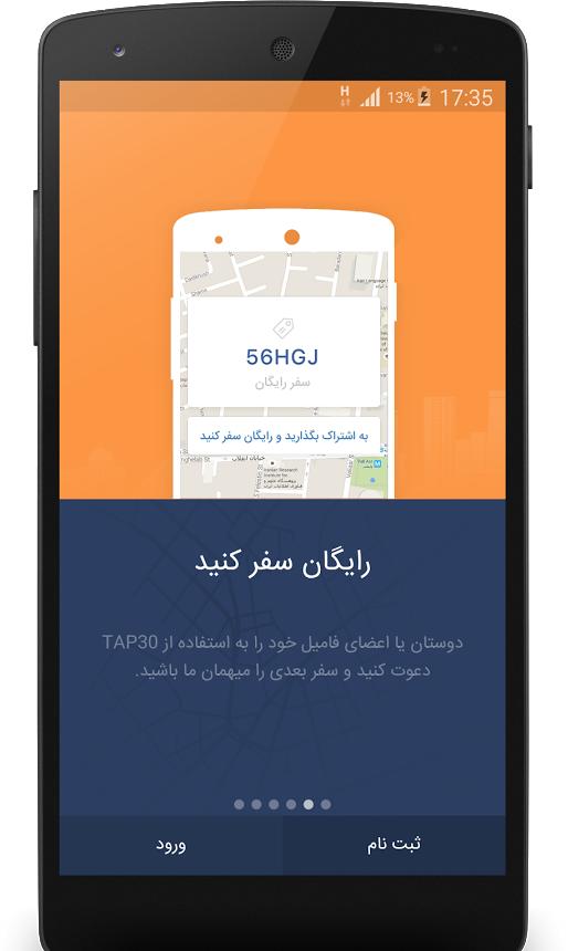 دانلود 4.2.5 TAPSI - تپسی برنامه درخواست تاکسی اندروید