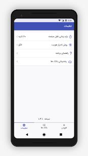 دانلود 1.7.3 ارس – برنامه ساخت رمز یکبار مصرف (ارس) بانک اقتصاد نوین