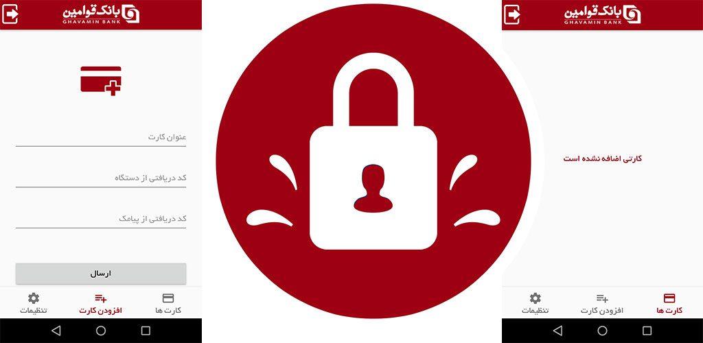 دانلود GBTEL v3.0.7 – برنامه جی بی تِل همراه بانک قوامین