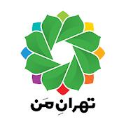 دانلود ۱۲٫۰٫۵ My Tehran – برنامه اپلیکیشن خدمات شهری اندروید