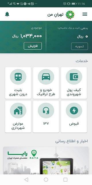 دانلود 12.0.5 My Tehran - برنامه اپلیکیشن خدمات شهری اندروید