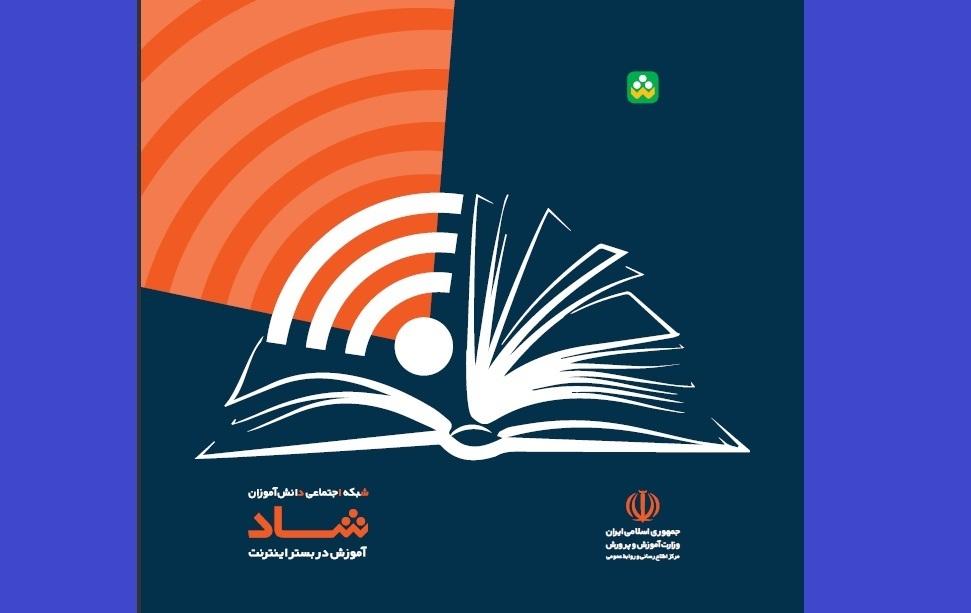 دانلود شاد 3 جدید برنامه آموزش و پرورش رایگان