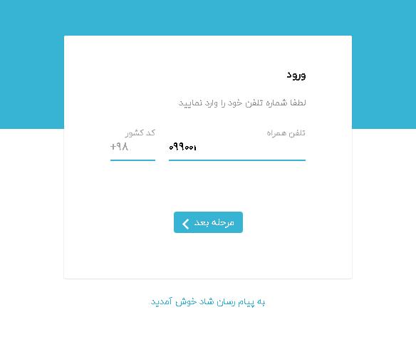 دانلود برنامه شاد برای آیفون IOS - آموزش آنلاین دانش آموزان