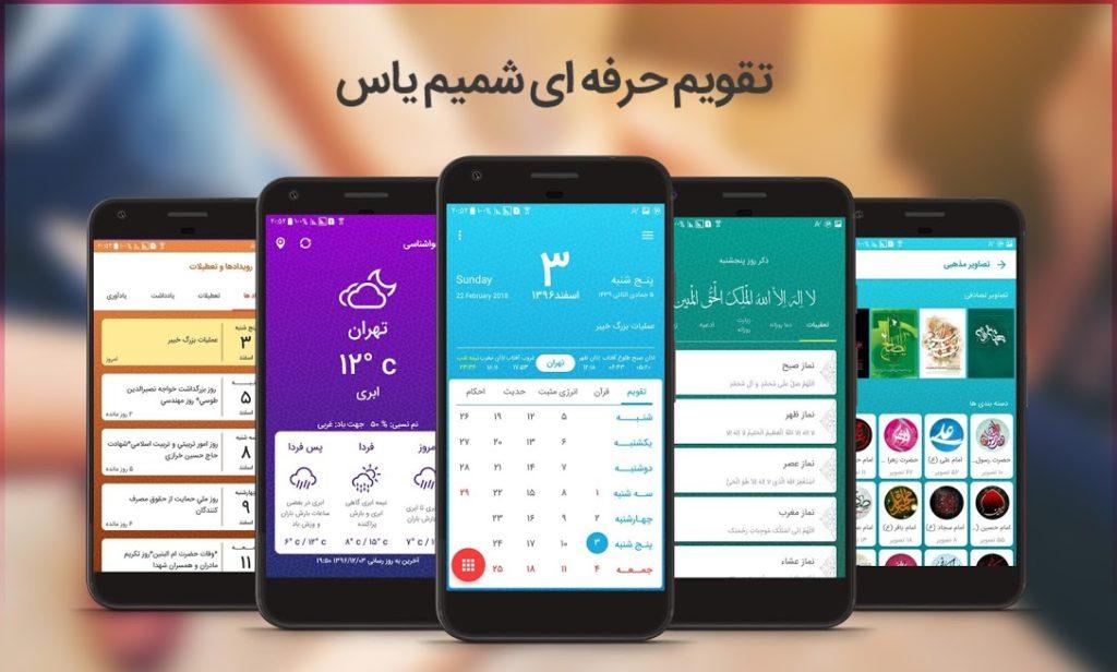 دانلود Shamim Yas 7.5 - برنامه تقویم فارسی شمیم یاس 1400 برای اندروید