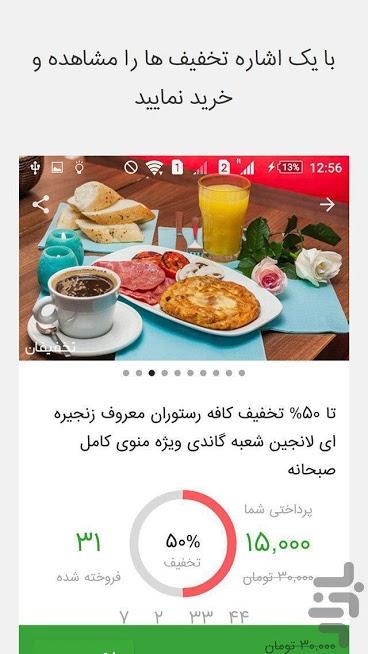 دانلود Takhfifan 3.6.1 - نسخه جدید اپلیکیشن تخفیفان برای اندروید