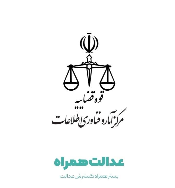 دانلود اپلیکیشن عدالت همراه برای اندروید Edalate Hamrah 1.4.6