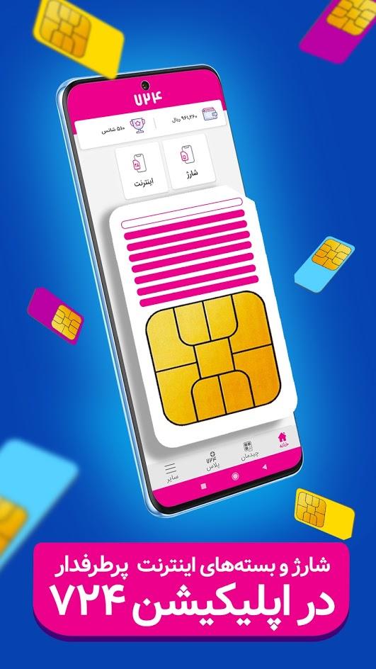 دانلود آخرین آپدیت 724 پرداخت موبایل سه سوت 9.8.3 برای اندروید